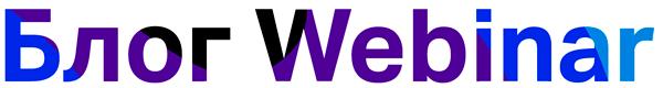 Блог Webinar