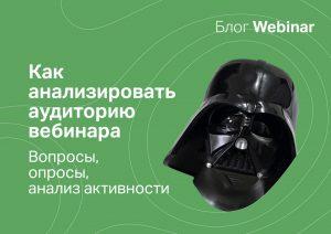 Как анализировать аудиторию вебинара