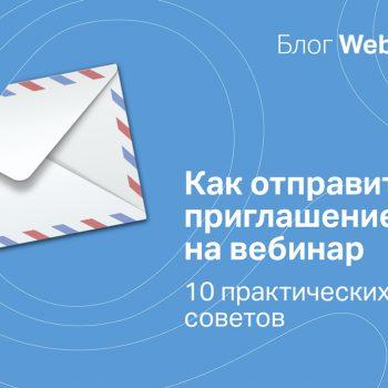 Как отправить приглашение на вебинар