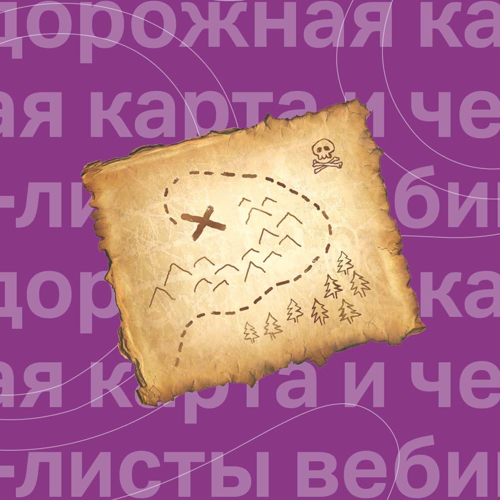 Презентация обновленной методички для вебинаристов. Дорожная карта и чек-листы вебинара