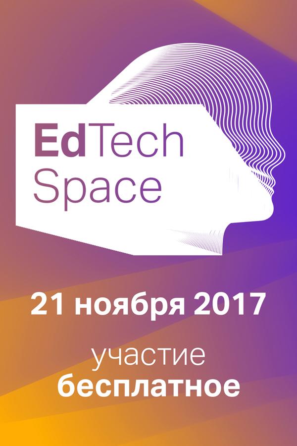 EdTech Space 2017: осень