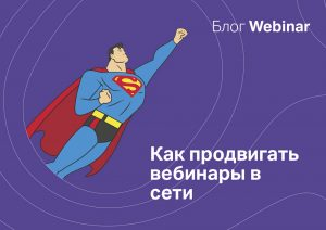 Как продвигать вебинары в сети