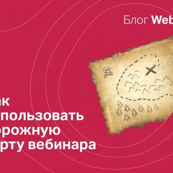 Как использовать дорожную карту вебинара