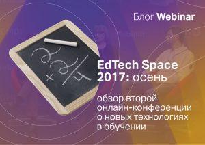 EdTech Space 2017: обзор осенней конференции