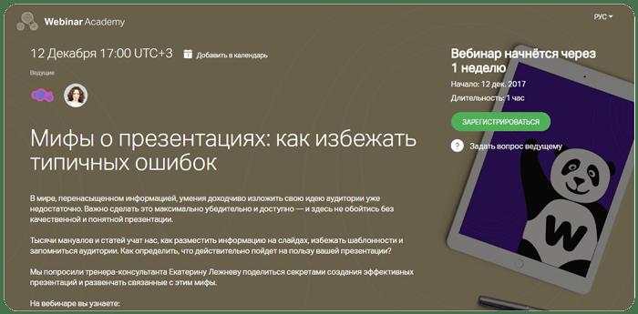Посадочная страница вебинара на платформе Webinar