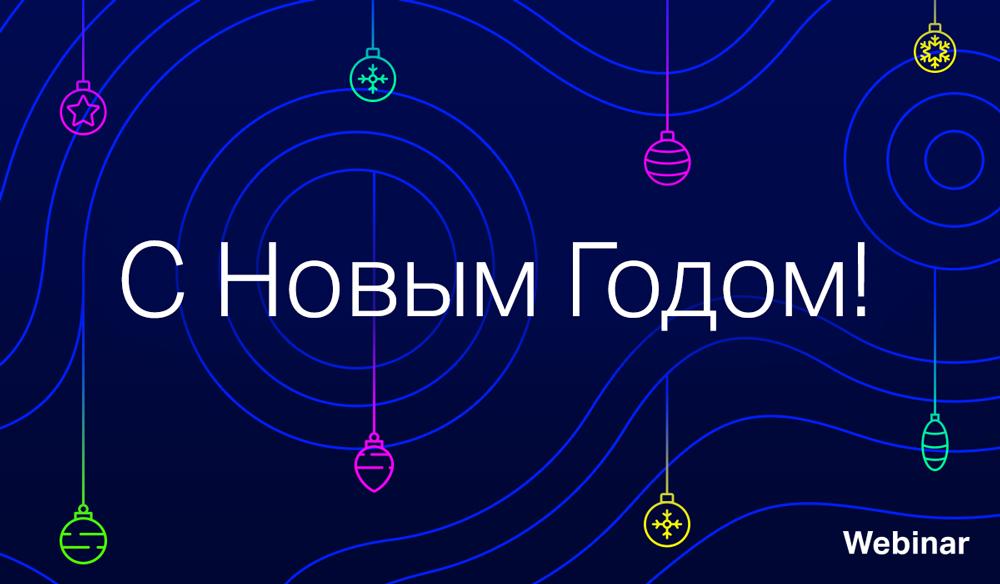 Webinar поздравляет клиентов и партнеров с Новым годом