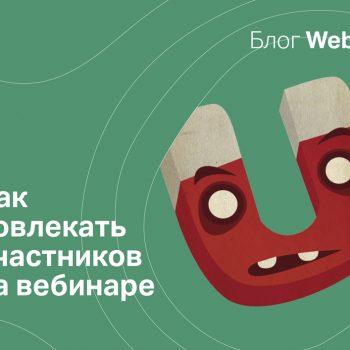 Как вовлекать участников на вебинаре