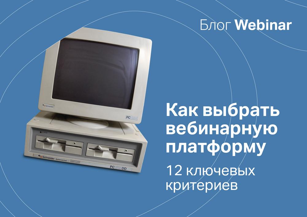 Как выбрать вебинарную платформу