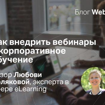 Как внедрить вебинары в корпоративное обучение