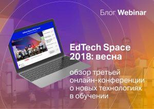 EdTech Space 2018: обзор весенней конференции