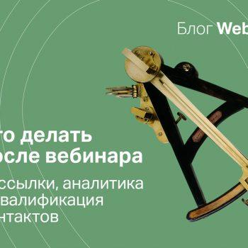Что делать после вебинара