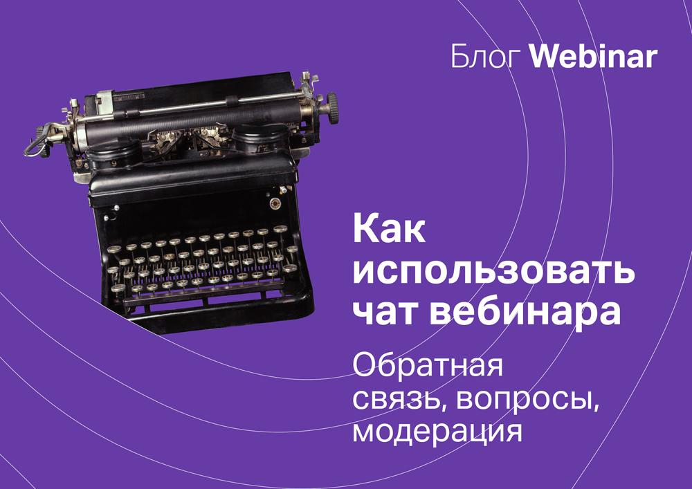 Как использовать чат вебинара