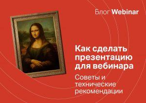 Как сделать презентацию для вебинара
