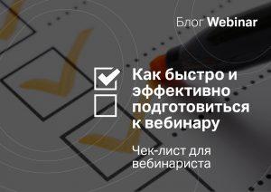 Как быстро и эффективно подготовиться к вебинару