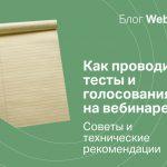 Как проводить тесты и голосования на вебинаре