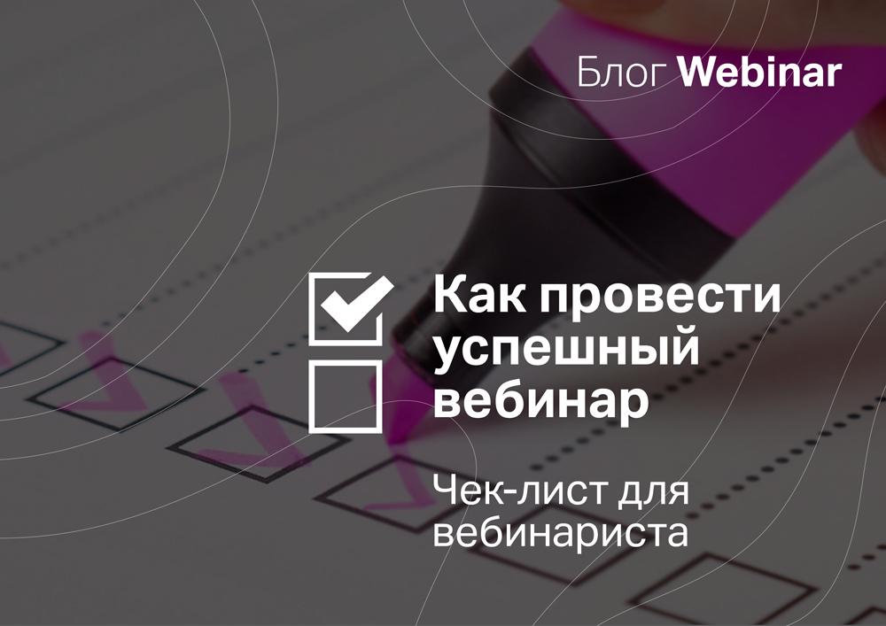 Как провести успешный вебинар
