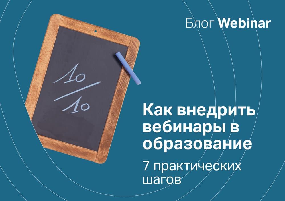 Как внедрить вебинары в образование