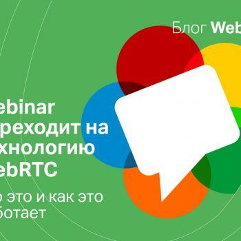 Webinar переходит на технологию WebRTC