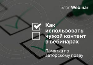Как использовать чужой контент в вебинарах