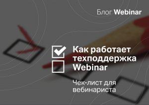 Как работает техподдержка Webinar