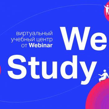We.Study — новый продукт для обучения от Webinar