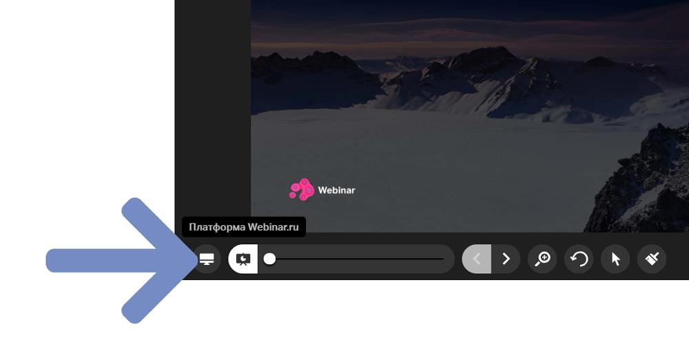 Как использовать функцию демонстрации экрана на вебинаре