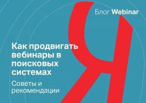 Как продвигать вебинары в поисковых системах