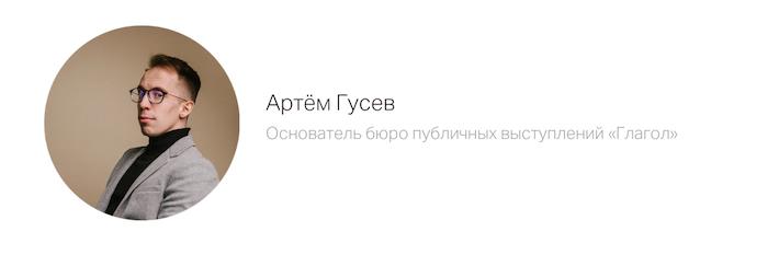 Артём Гусев