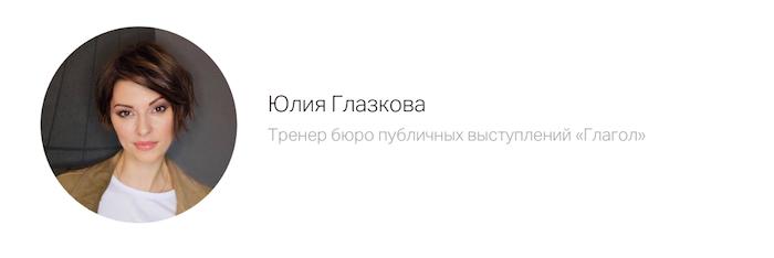 Юля Глазкова