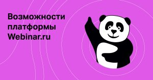 Возможности платформы Webinar.ru