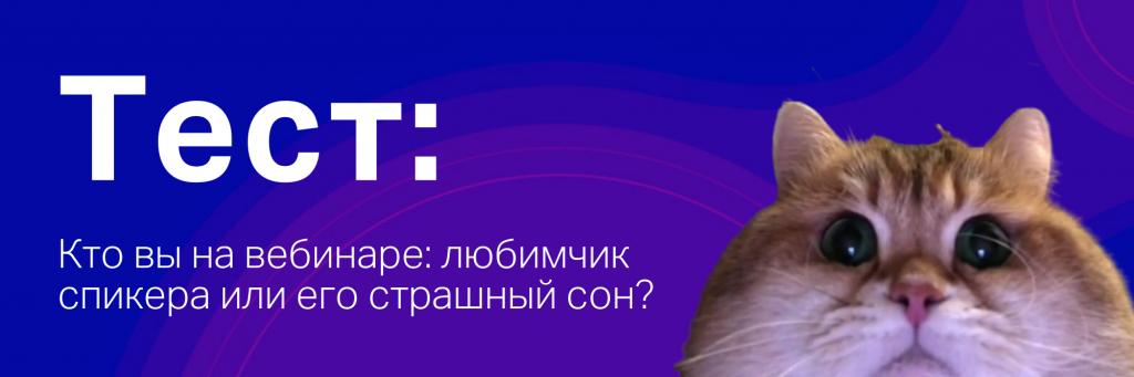 Тест: кто вы на вебинаре