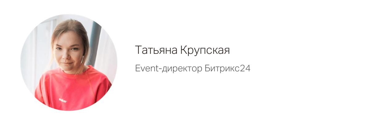 Татьяна Крупская