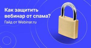 защита от спама на вебинаре