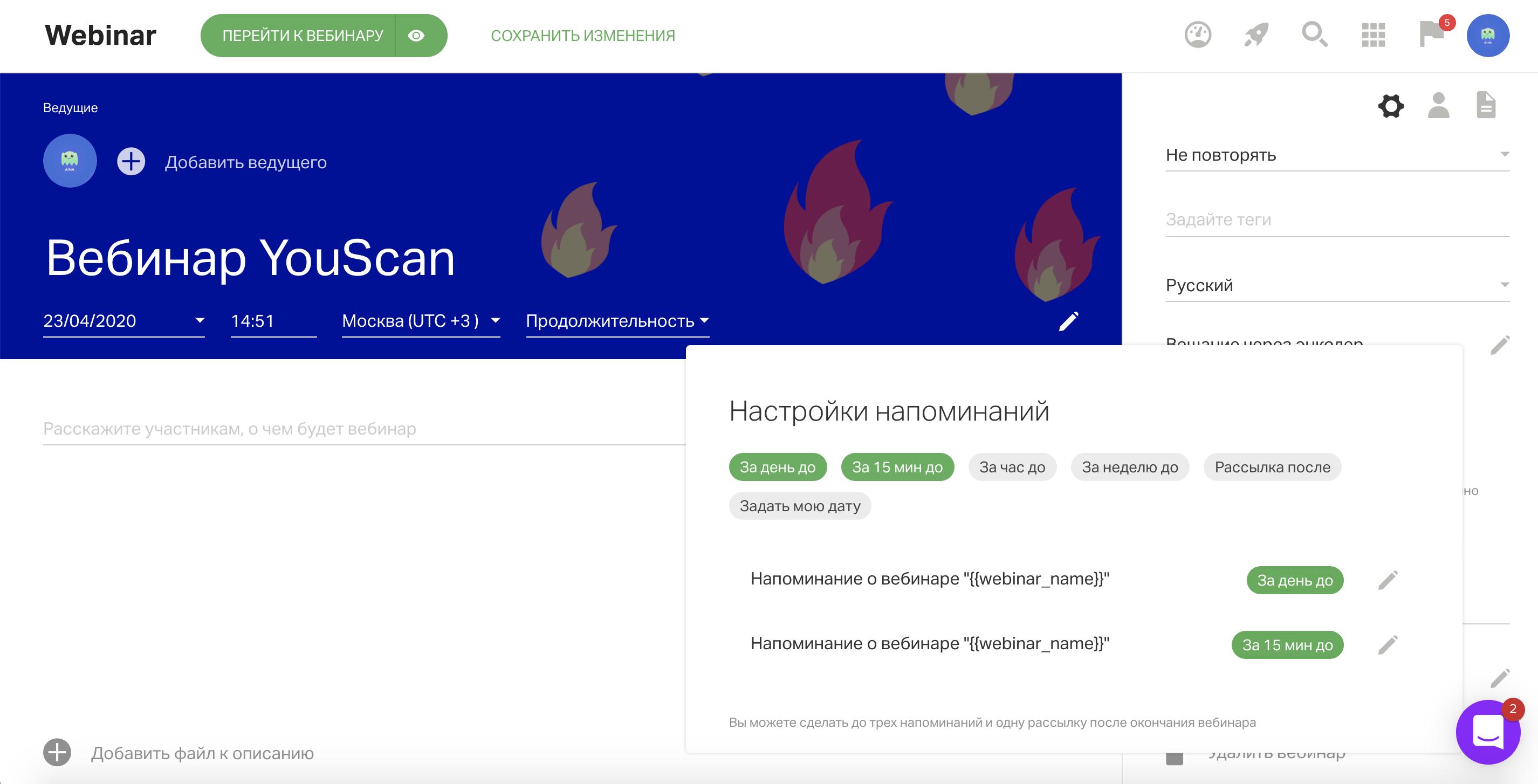 Webinar YouScan