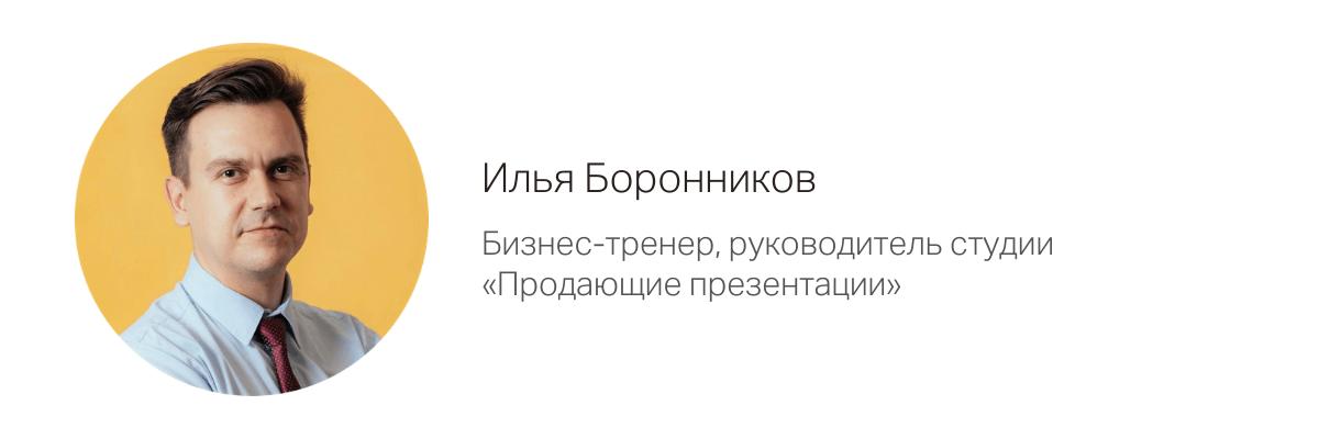 Илья Боронников_блог