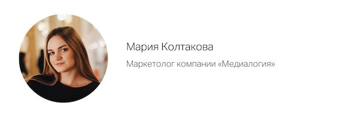 Мария Колтакова