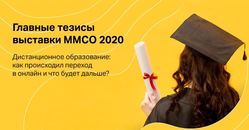 Итоги ММСО 2020