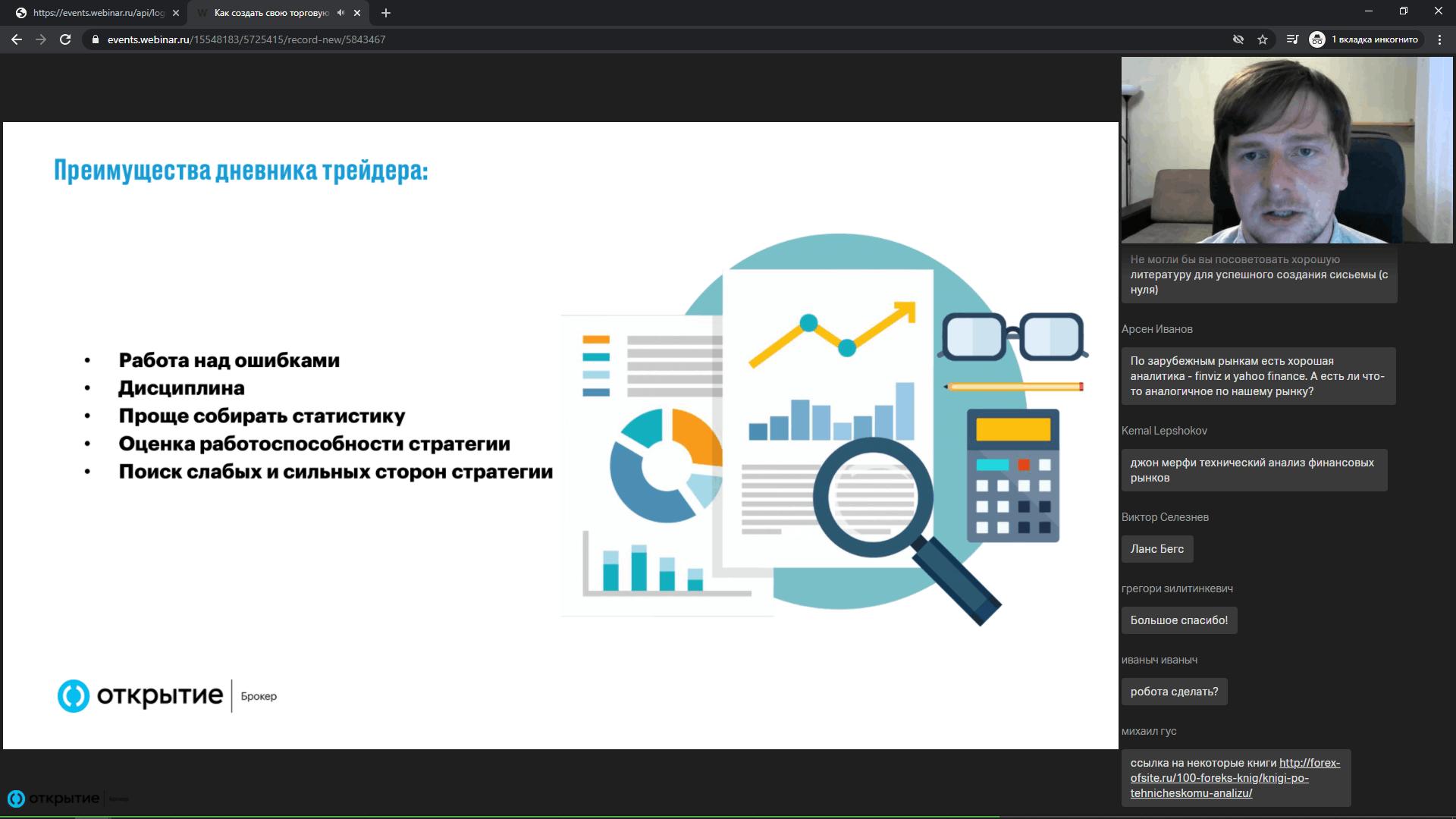 Интерфейс платформы Webinar.ru на примере вебинара центра цифрового обучения «Открытие Брокер»