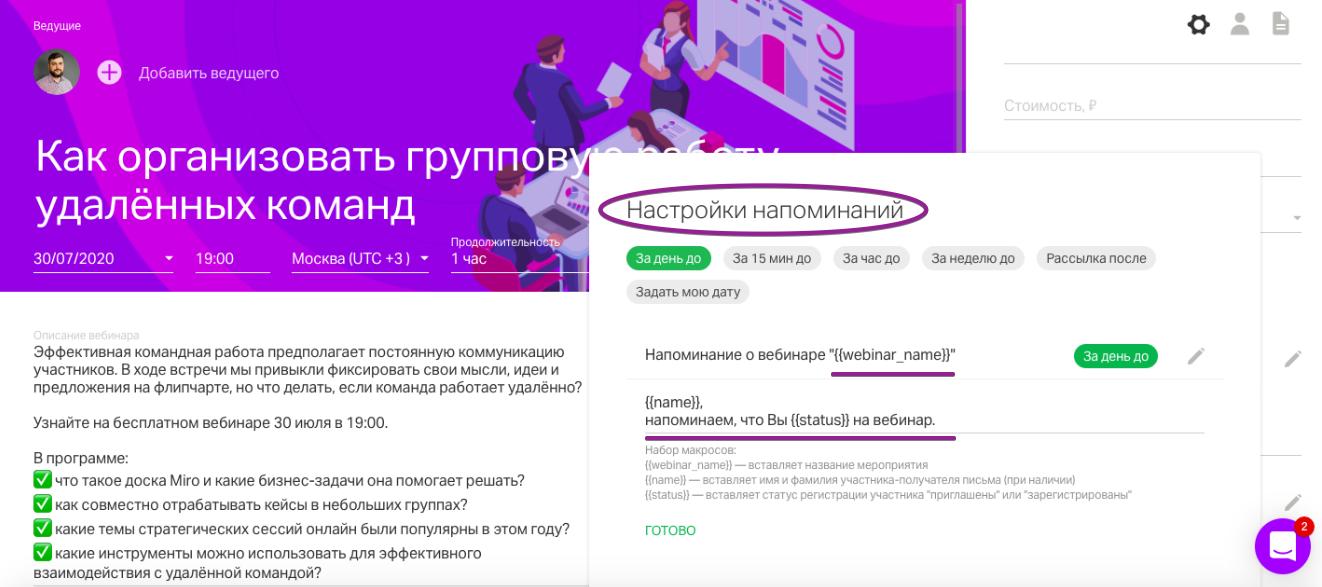email-маркетинг на Webinar