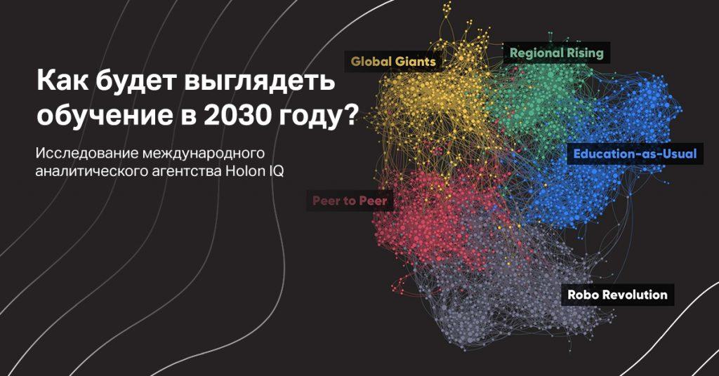 Каким будет обучение в 2030 году