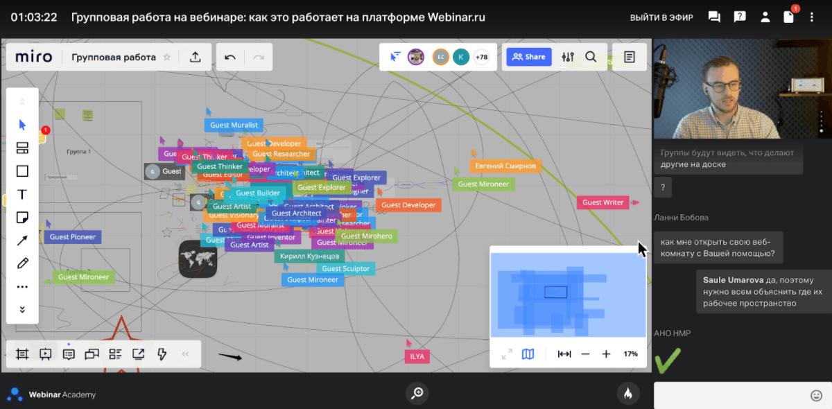 Доска Miro на платформе Webinar.ru