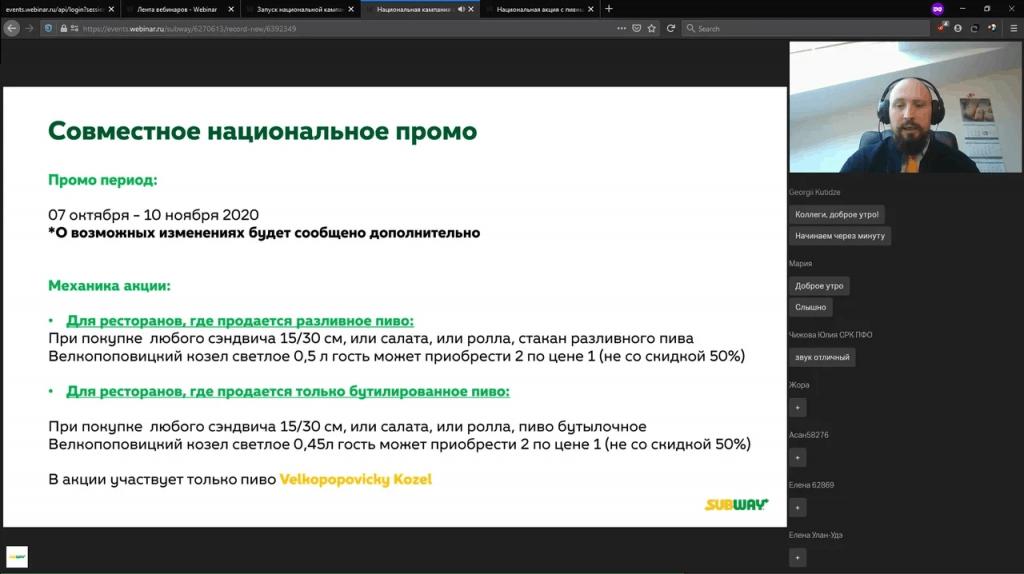 Вебинар Сабвэй Россия