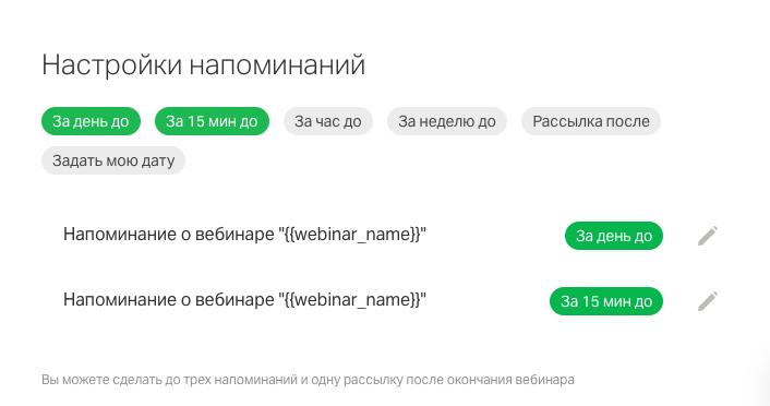 napominaniya_o_webinare