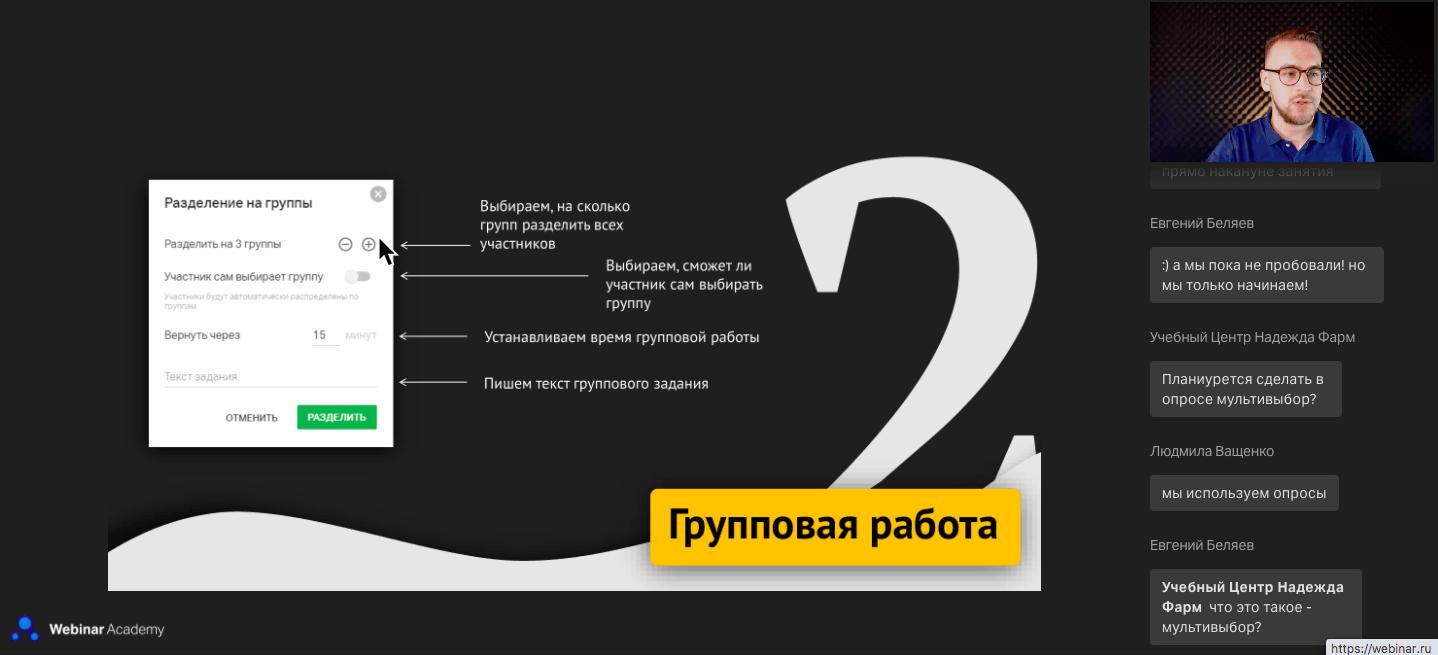 webinar_sem_mehanik