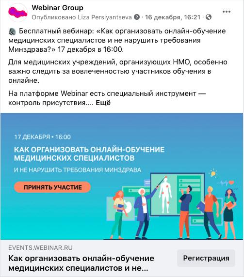 besplatny_webinar