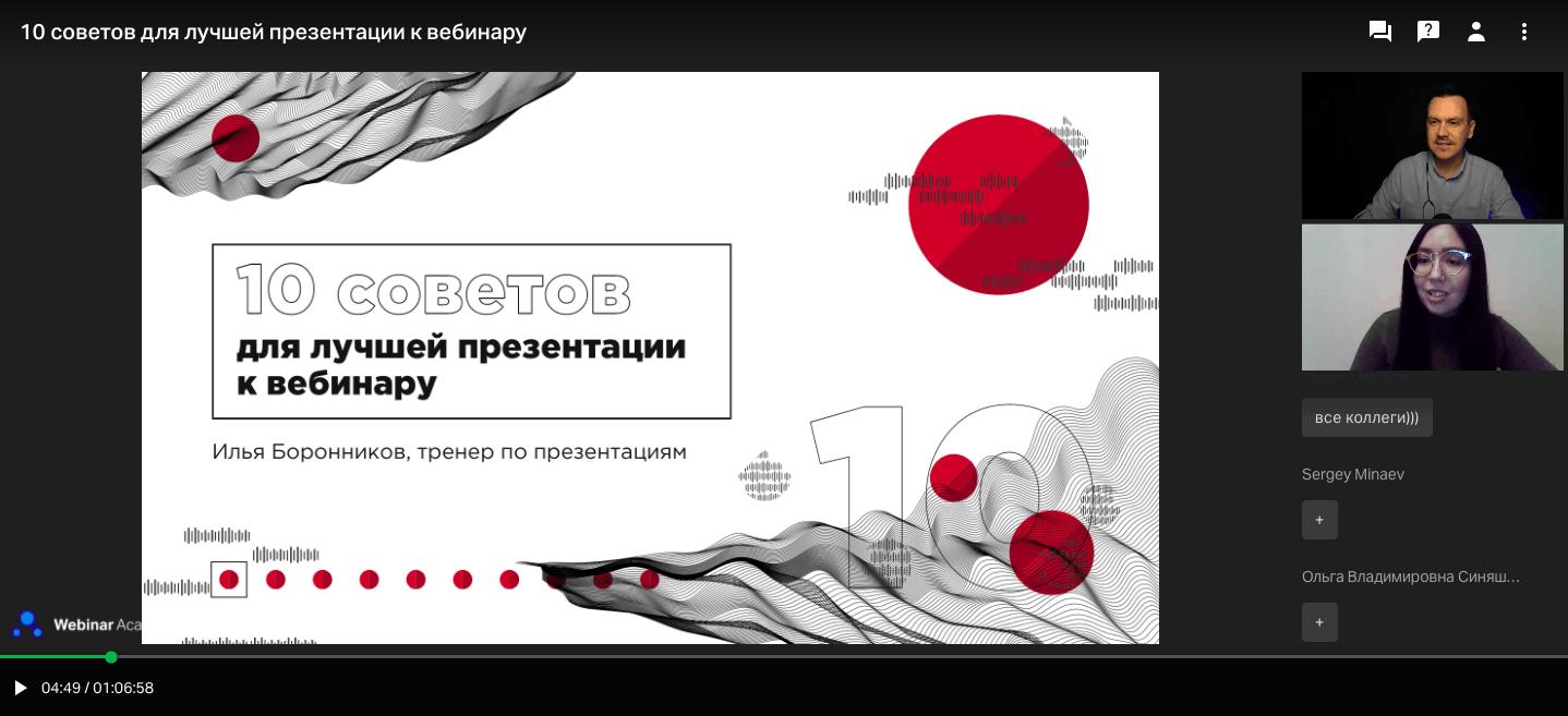 webinar_prodayushie_prezentacii