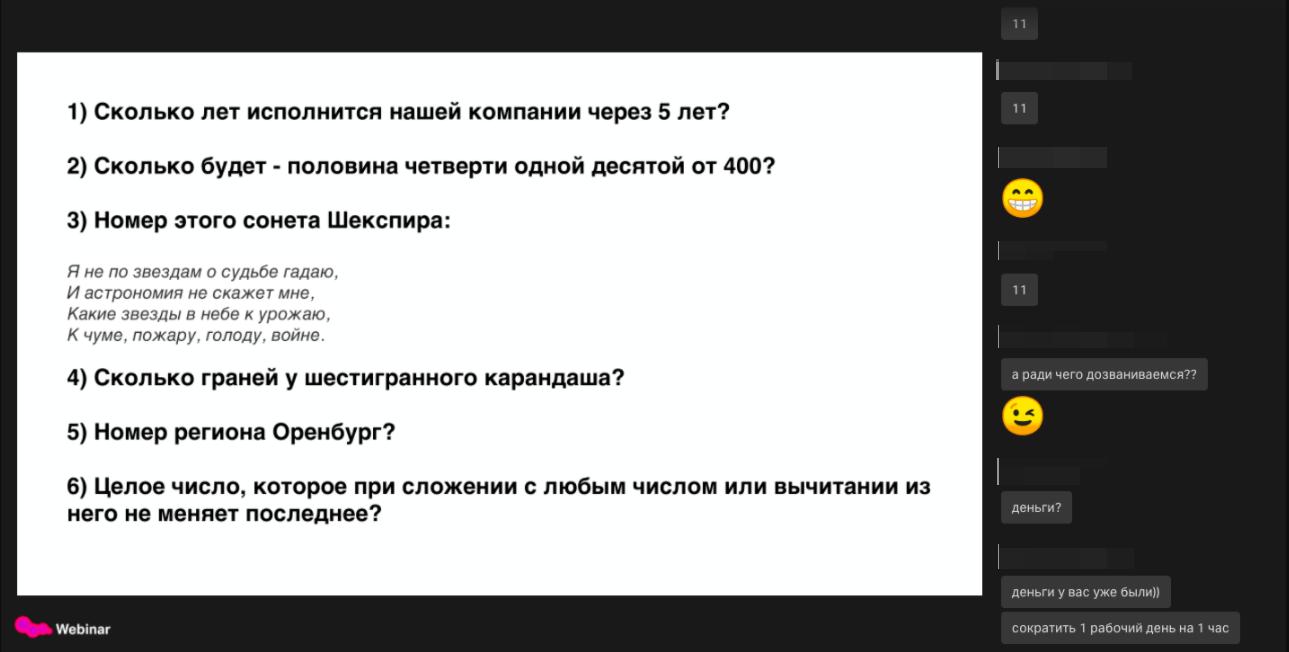 primer_viktoriny