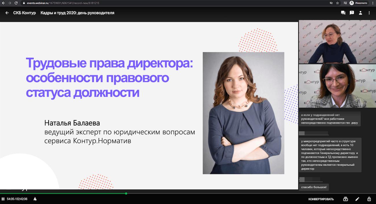conference_kontur