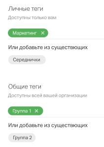 common_tag
