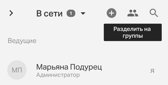 optsiya_deleniya_nagrupy